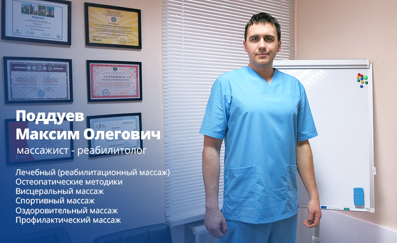 Массажист реабилитолог Киев